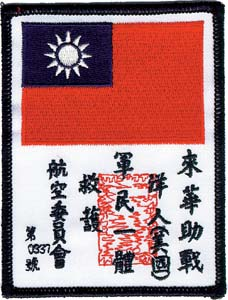 PATCH/Blood Chit, 4